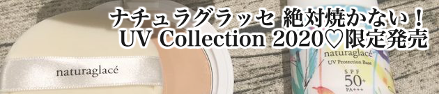 UV Collection 2020♡限定発売